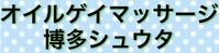 オイルゲイマッサージ博多...の写真