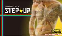 STEP★UP-ステップア...の写真