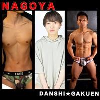 男子学園 名古屋店の写真