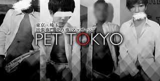 PET東京の写真