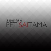 PET SAITAMAの写真