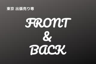 東京出張売り専 FRONTANDBACK-フロントアンドバックの写真