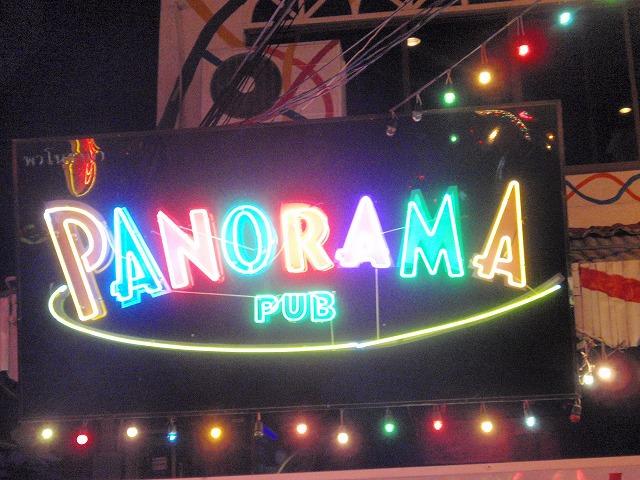PANORAMA PUB
