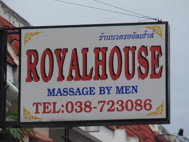 ROYAL HOUSE Image