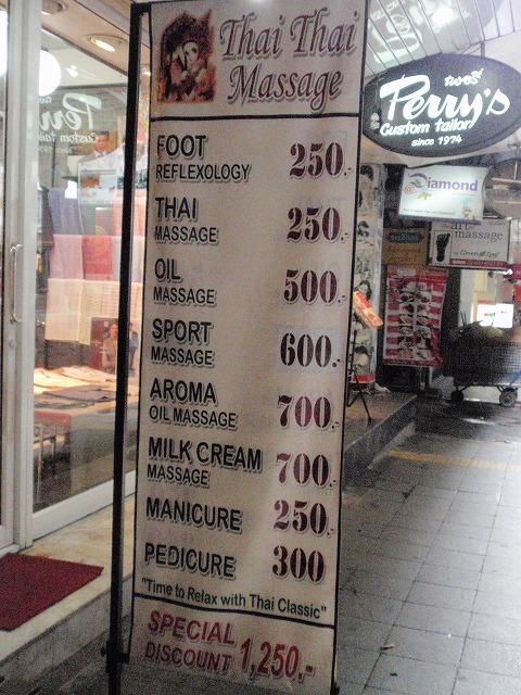 Thai Thai Massageの写真
