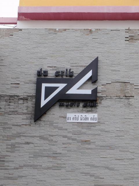 NINE CLUB RCA Image