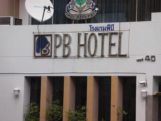 PB Hotelの写真