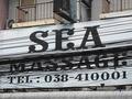 SEA MASSAGE