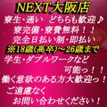 NEXT  大阪店のサムネイル