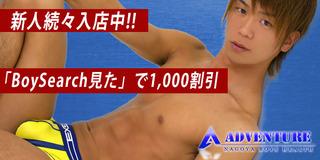売り専アドベンチャー名古屋の写真