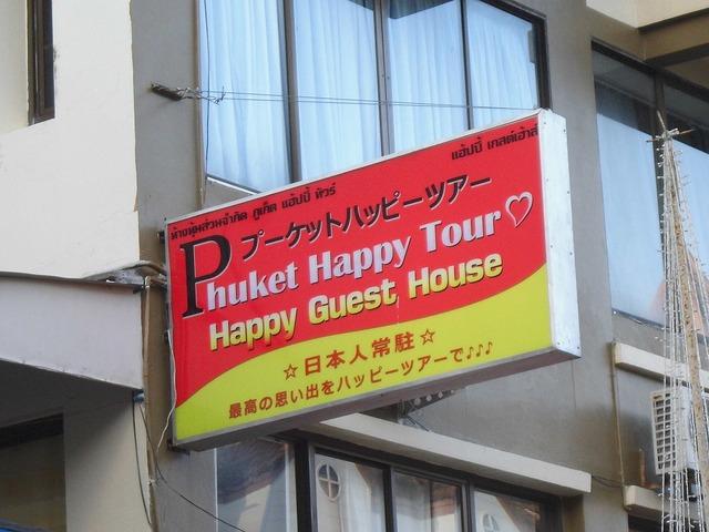 Phuket Happy Tour