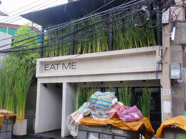 EAT MEの写真