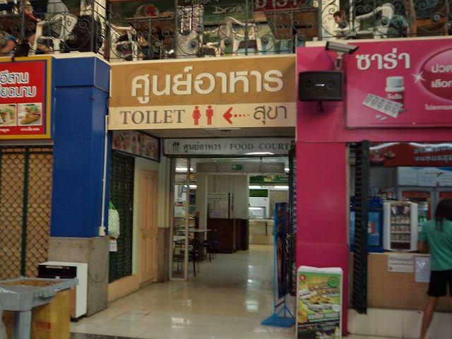 Hua Lamphong station Image