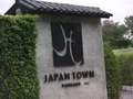JAPAN TOWNのサムネイル