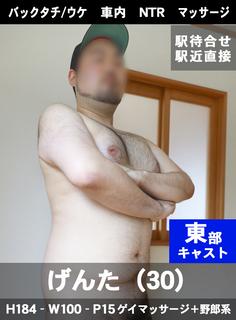 静岡県の売り専ダンディ・パーティの写真