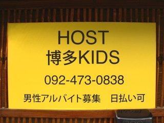 博多キッズの写真