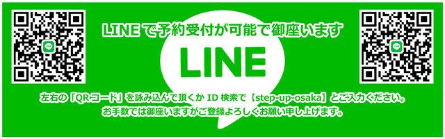 STEP★UP-ステップアップ-大阪・中津