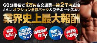 売り専 男遊~だんゆう~関東エリア出張・個室の写真
