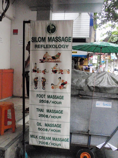 Silom Massage Image