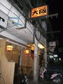 Osaka Thumbnail