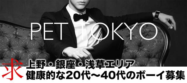PET TOKYO
