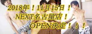 NEXT名古屋店の写真