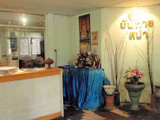 Bantai Spa Image