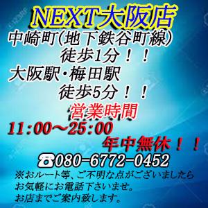 NEXT  大阪店の写真